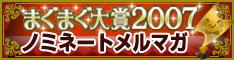 まぐまぐ大賞2007ban_s.jpg